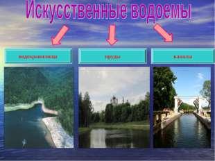 водохранилища пруды каналы