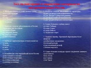 Тест на повторение и закрепление материала по внутренним водам России 1. Наи