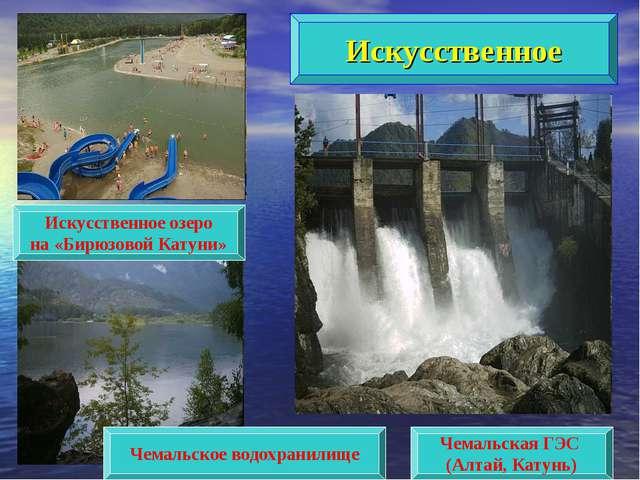 Искусственное Искусственное озеро на «Бирюзовой Катуни» Чемальское водохранил...