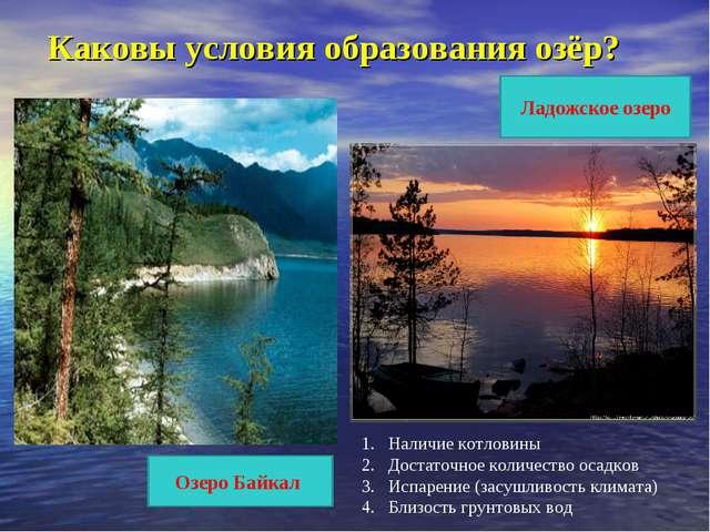 Каковы условия образования озёр?  Озеро Байкал Ладожское озеро Наличие котл...