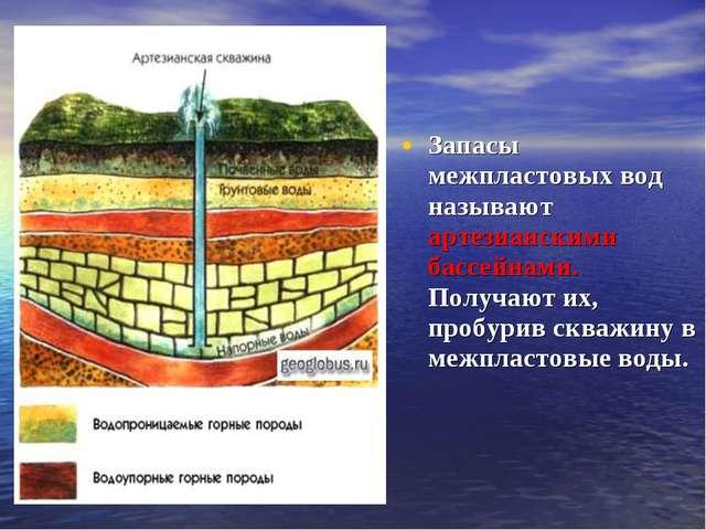 Запасы межпластовых вод называют артезианскими бассейнами. Получают их, пробу...