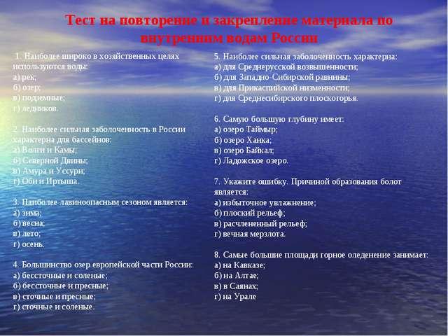 Тест на повторение и закрепление материала по внутренним водам России 1. Наи...