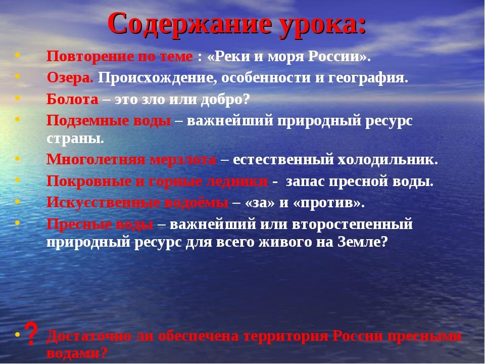 Содержание урока: Повторение по теме : «Реки и моря России». Озера. Происхожд...