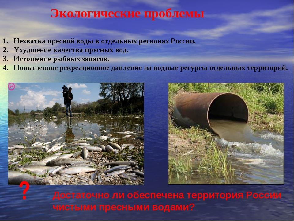 Экологические проблемы Нехватка пресной воды в отдельных регионах России. Уху...