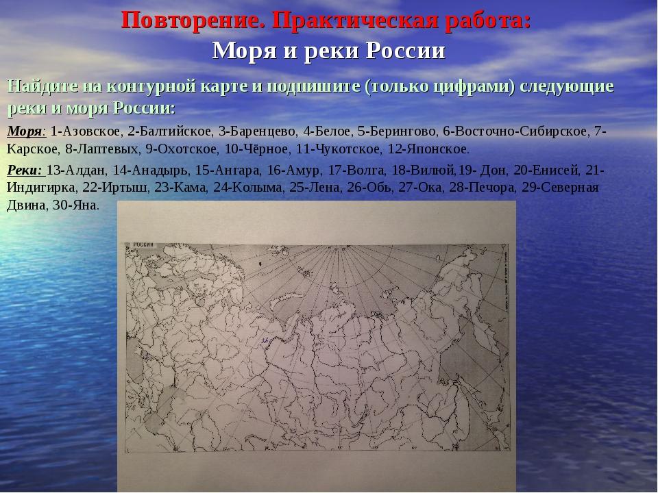 Повторение. Практическая работа: Моря и реки России Найдите на контурной карт...