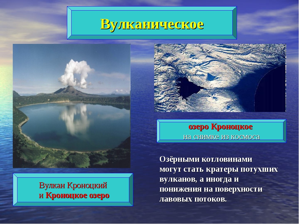 Вулканическое Вулкан Кроноцкий и Кроноцкое озеро озеро Кроноцкое на снимке из...