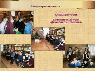 Открытые уроки  Библиотечный урок «День Святого Николая»
