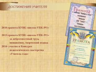 2010-грамота КУВК «школа-УПК-№1»  2013-грамота КУВК «школа-УПК-№1»