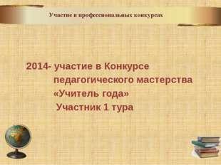 2014- участие в Конкурсе           педагогического мастерства           «Уч