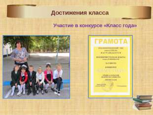 Участие в конкурсе «Класс года»