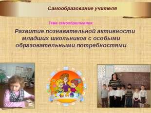 Тема самообразования:     Развитие познавательной активности младших школьни