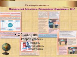 Методический бюллетень «Инклюзивное образование» -2012