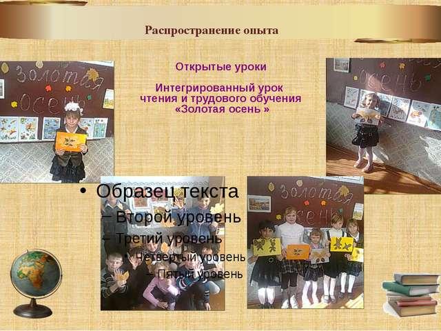 Открытые уроки  Интегрированный урок  чтения и трудового обучения  «Золотая о...