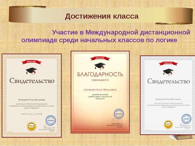 Участие в Международной дистанционной олимпиаде среди начальных классов по ло...