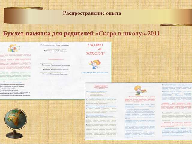 Буклет-памятка для родителей «Скоро в школу»-2011