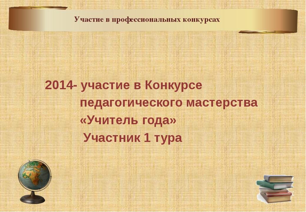2014- участие в Конкурсе           педагогического мастерства           «Уч...