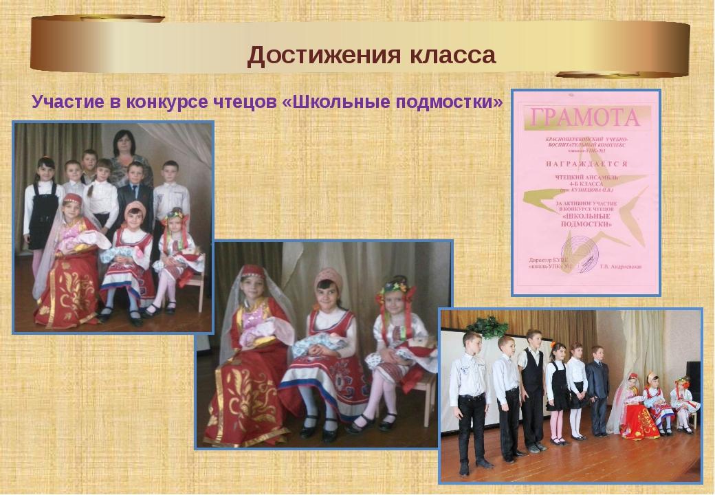 Участие в конкурсе чтецов «Школьные подмостки»