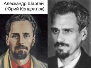 Алескандр Шаргей (Юрий Кондратюк)