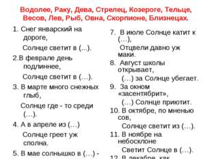 Водолее, Раку, Дева, Стрелец, Козероге, Тельце, Весов, Лев, Рыб, Овна, Скорпи