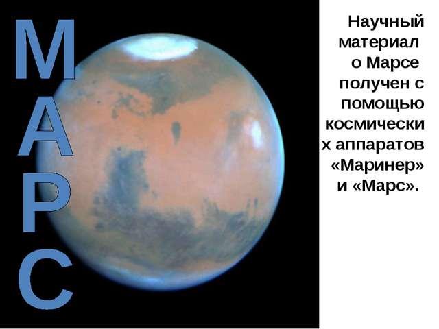 Научный материал о Марсе получен с помощью космических аппаратов «Маринер» и...