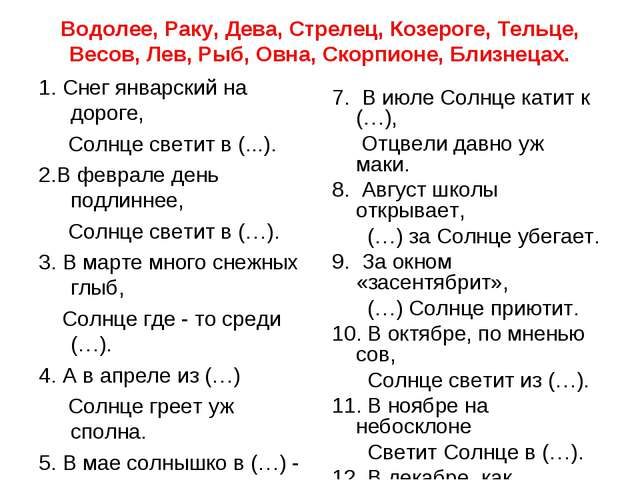 Водолее, Раку, Дева, Стрелец, Козероге, Тельце, Весов, Лев, Рыб, Овна, Скорпи...