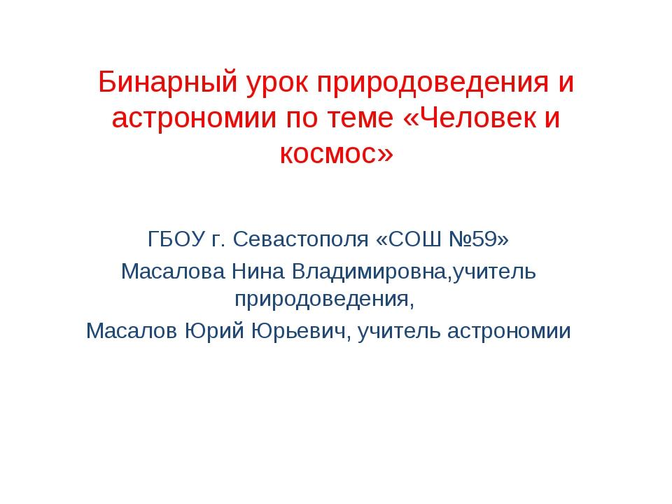 Бинарный урок природоведения и астрономии по теме «Человек и космос» ГБОУ г....