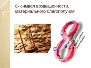 8- символ возвышенности, материального благополучия