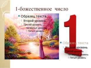 1-божественное число
