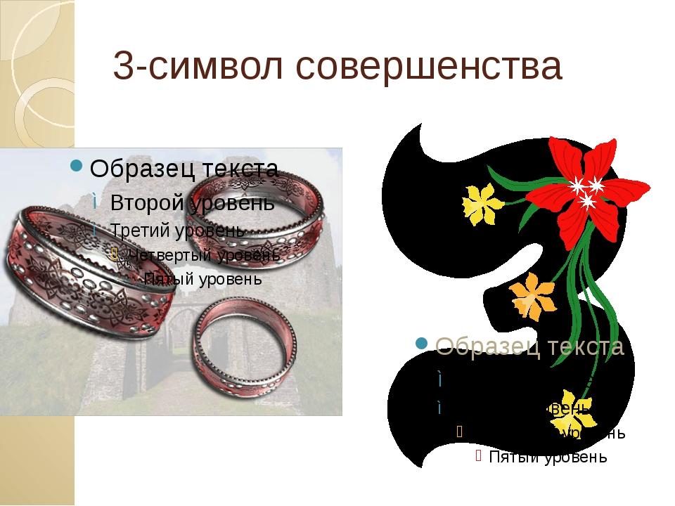 3-символ совершенства