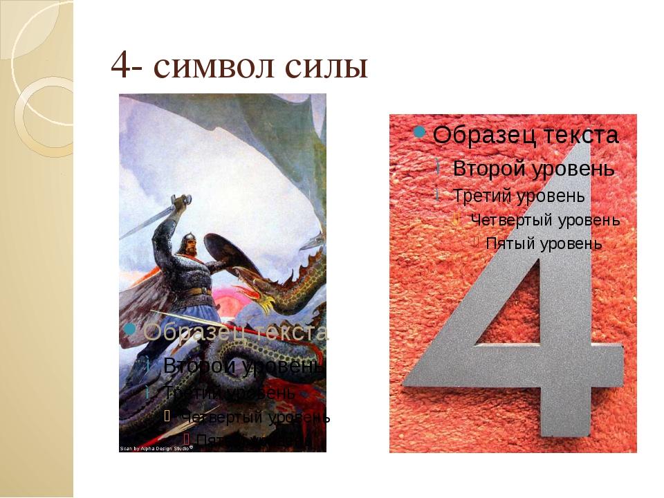 4- символ силы