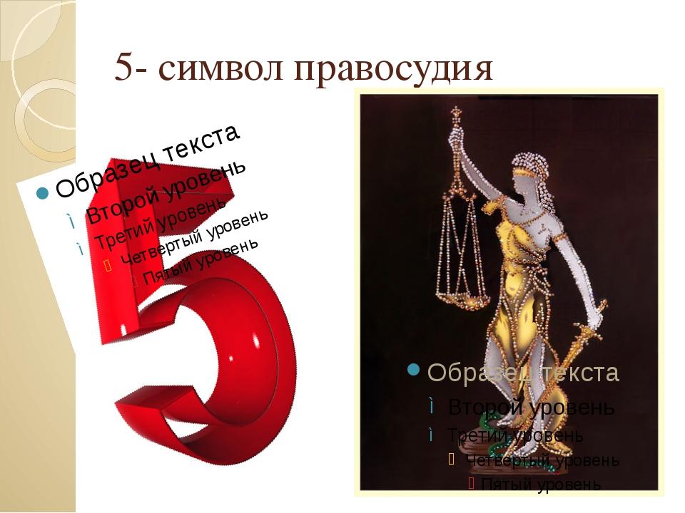 5- символ правосудия