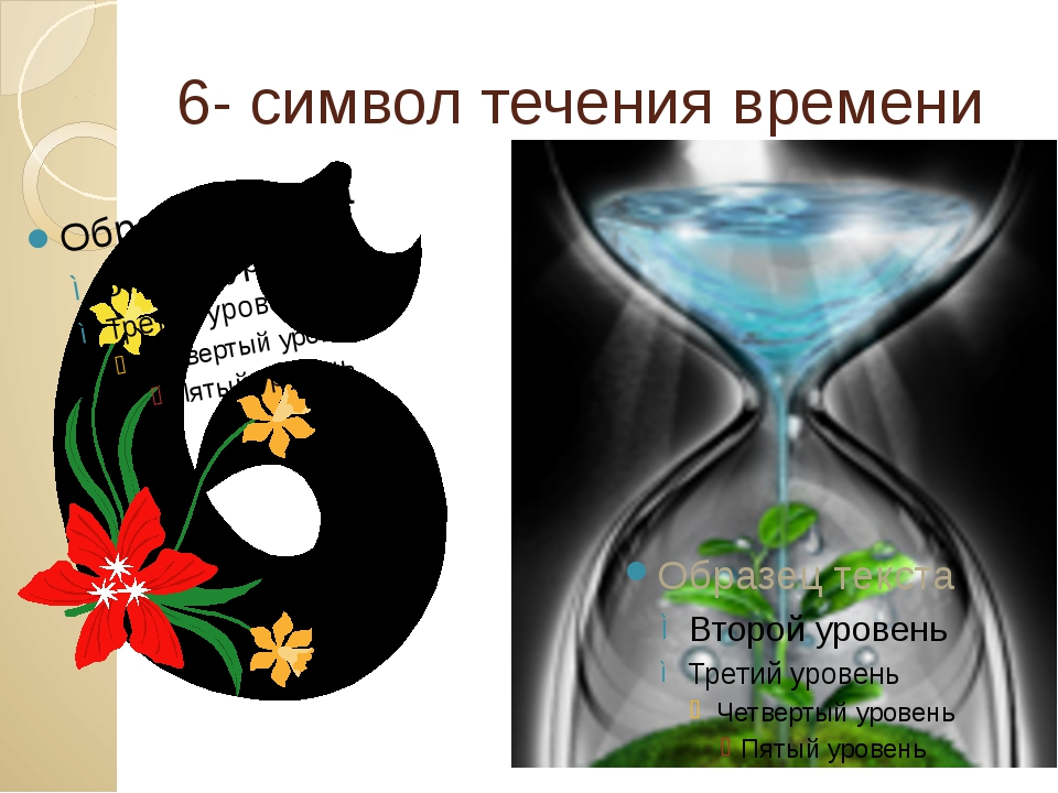 6- символ течения времени