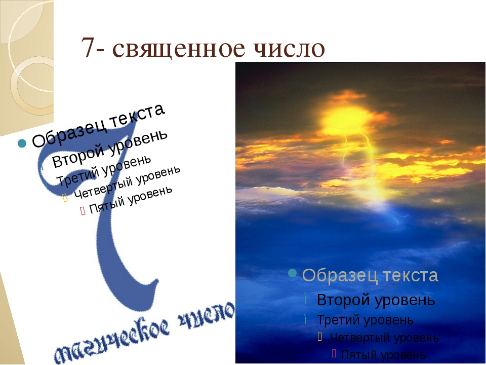 7- священное число