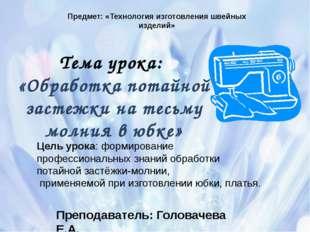 Предмет: «Технология изготовления швейных изделий» Тема урока: «Обработка по