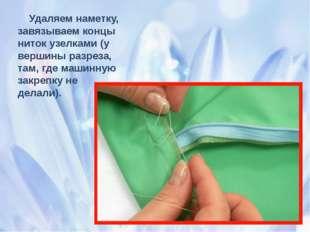 Удаляем наметку, завязываем концы ниток узелками (у вершины разреза, там, гд