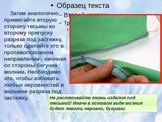 Затем аналогично приметайте вторую сторону тесьмы ко второму припуску разрез...