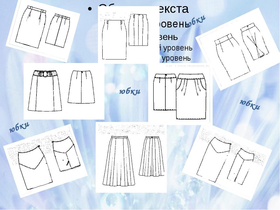 юбки юбки юбки юбки