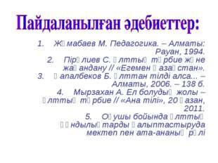 1. Жұмабаев М. Педагогика. – Алматы: Рауан, 1994. 2. Пірәлиев С. Ұлттық