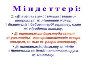 1. «Дүниетаным» ұғымына ғылыми-теориялық мәліметтер жинау, әдістемелік әдебие