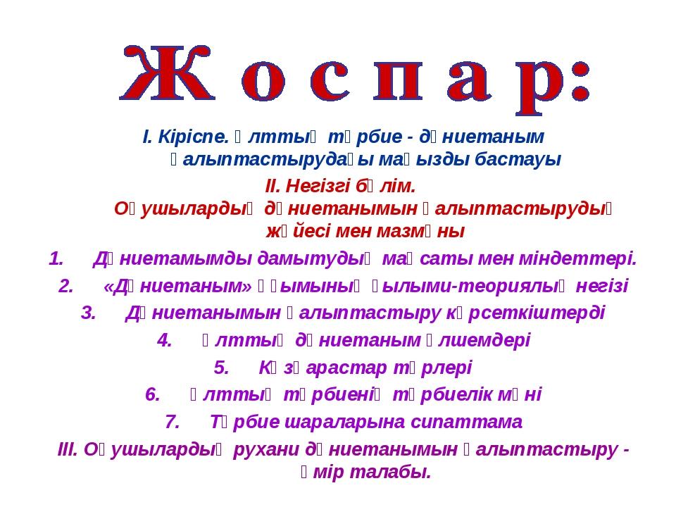 І. Кіріспе. Ұлттық тәрбие - дүниетаным қалыптастырудағы маңызды бастауы ІІ. Н...