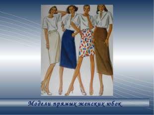 Модели прямых женских юбок