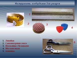 Инструменты, необходимые для раскроя Линейки Сантиметровая лента Игольница с