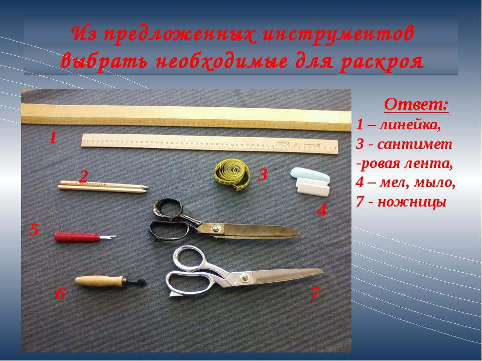 Из предложенных инструментов выбрать необходимые для раскроя 1 2 3 4 5 6 7 От...
