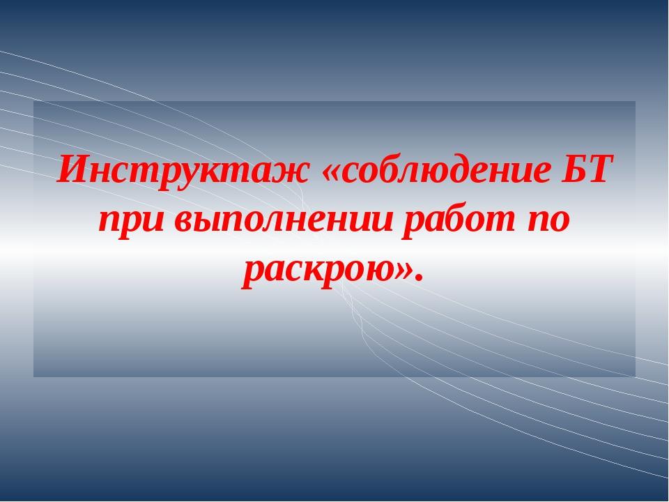 Инструктаж «соблюдение БТ при выполнении работ по раскрою».