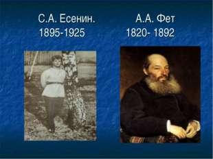 С.А. Есенин. А.А. Фет 1895-1925 1820- 1892