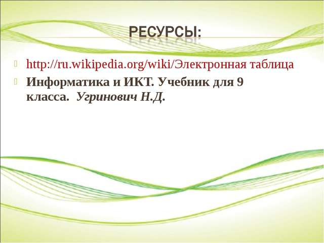 http://ru.wikipedia.org/wiki/Электронная таблица Информатика и ИКТ. Учебник д...