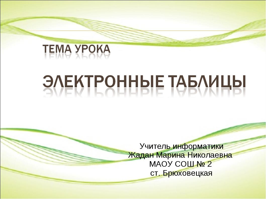 Учитель информатики Жадан Марина Николаевна МАОУ СОШ № 2 ст. Брюховецкая