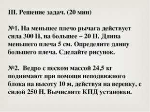 III. Решение задач. (20 мин) №1. На меньшее плечо рычага действует сила 300 Н