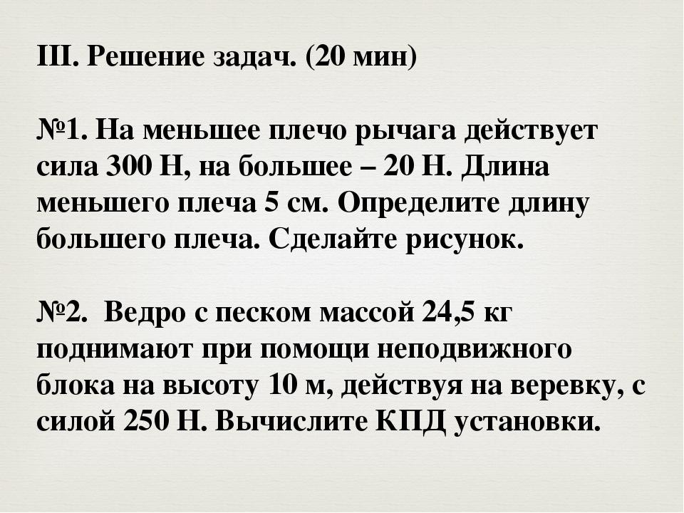III. Решение задач. (20 мин) №1. На меньшее плечо рычага действует сила 300 Н...
