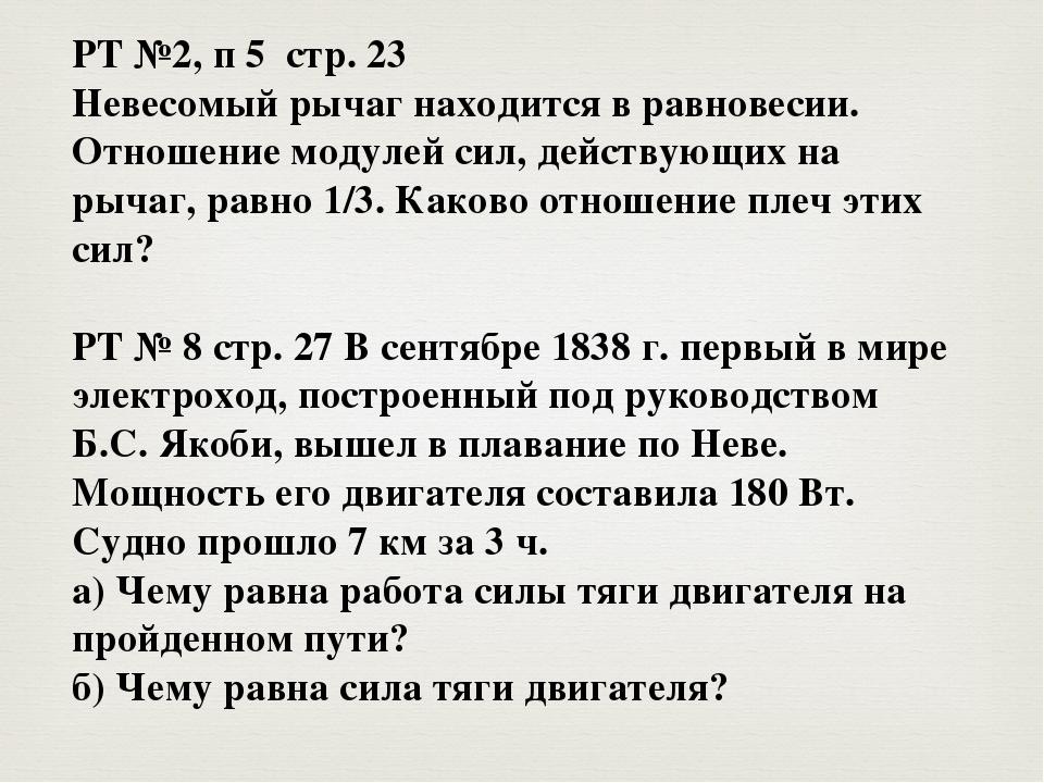 РТ №2, п 5 стр. 23 Невесомый рычаг находится в равновесии. Отношение модулей...
